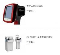 常用光学仪器的维护与清洗