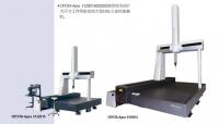 三坐标测量机S1200/1600/2000系列